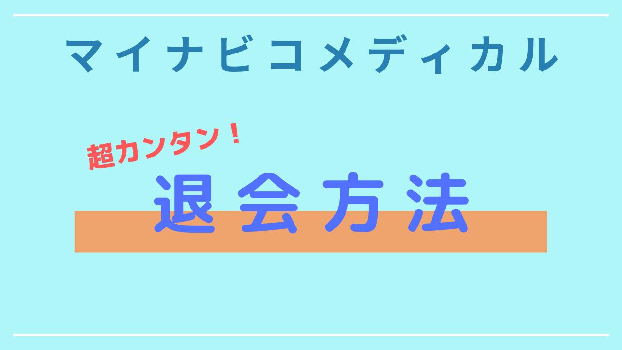 マイ ナビコ メディカル